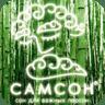 Бамбуковые