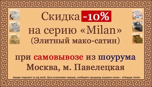 ������ �� ���������� ����� �� ������ ����� Milan: 10%